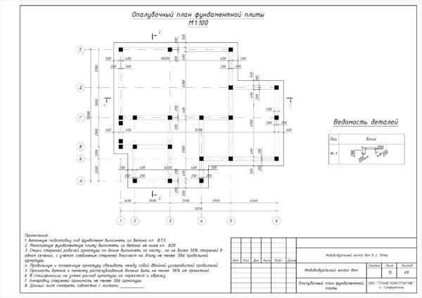 План монолитной фундаментной плиты
