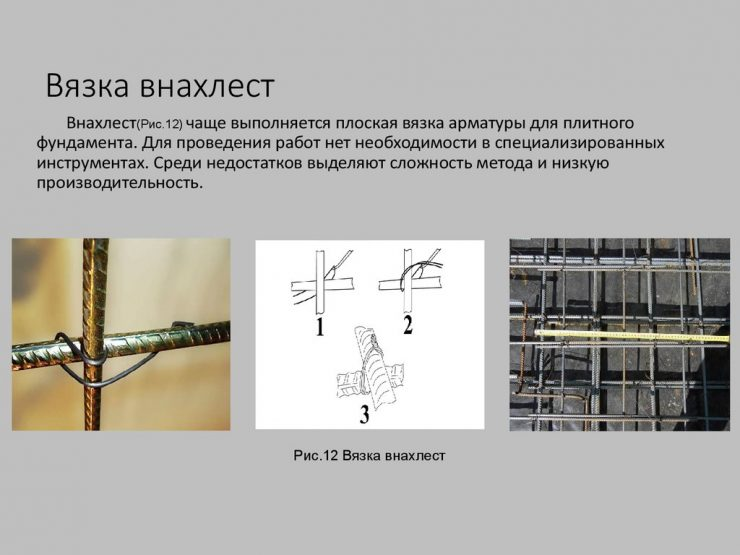 Armatura-dlya-fundamenta-9.jpg